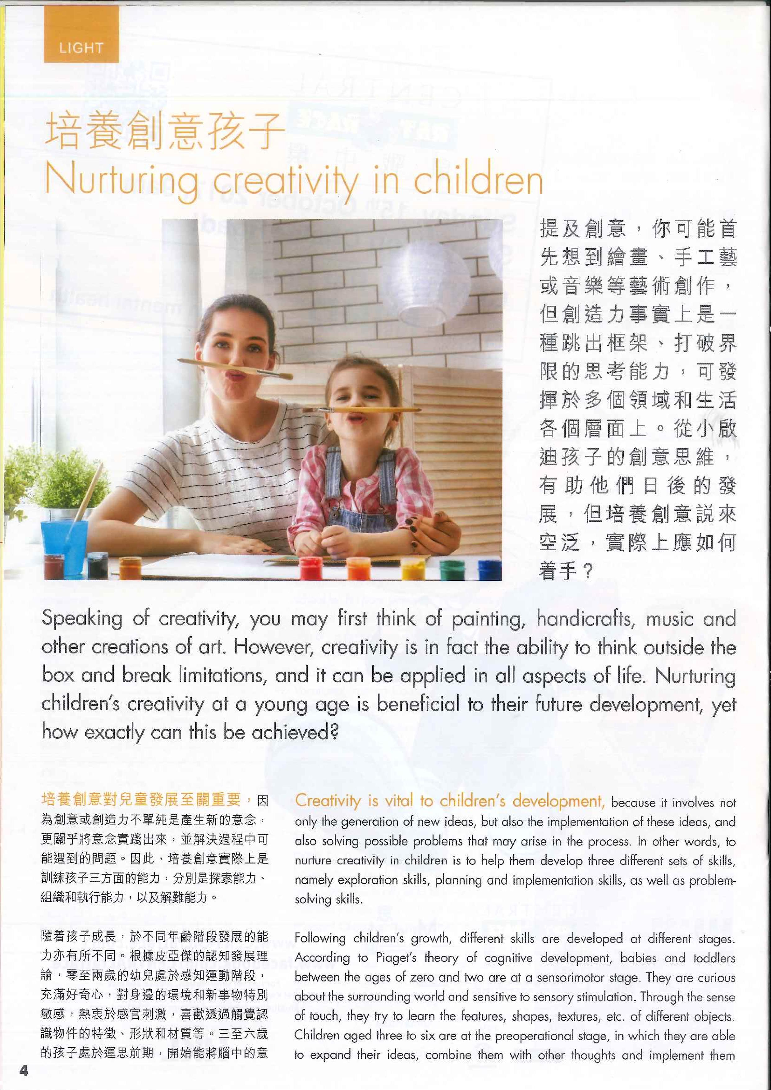 Yellow Bus July 2017  Nuturing creativity in children